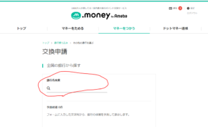 ドットマネーの銀行名入力画面