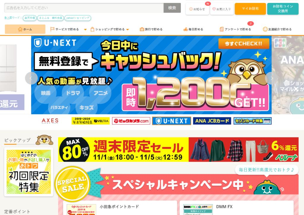 お財布.comのトップページ