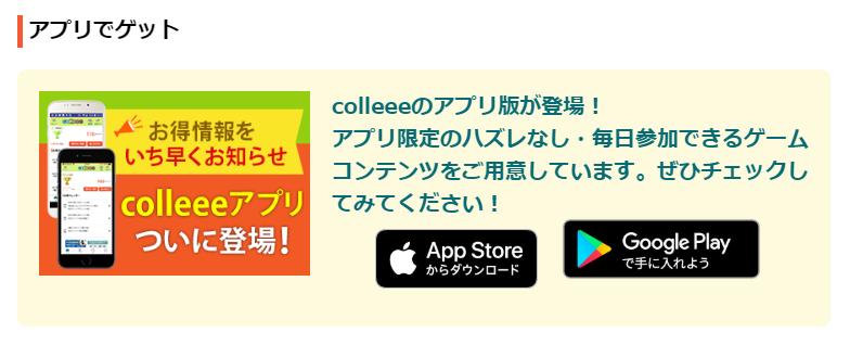 ポイントサイトコリーのポイントを稼げるコンテンツの1つでアプリでゲットのメイン画面