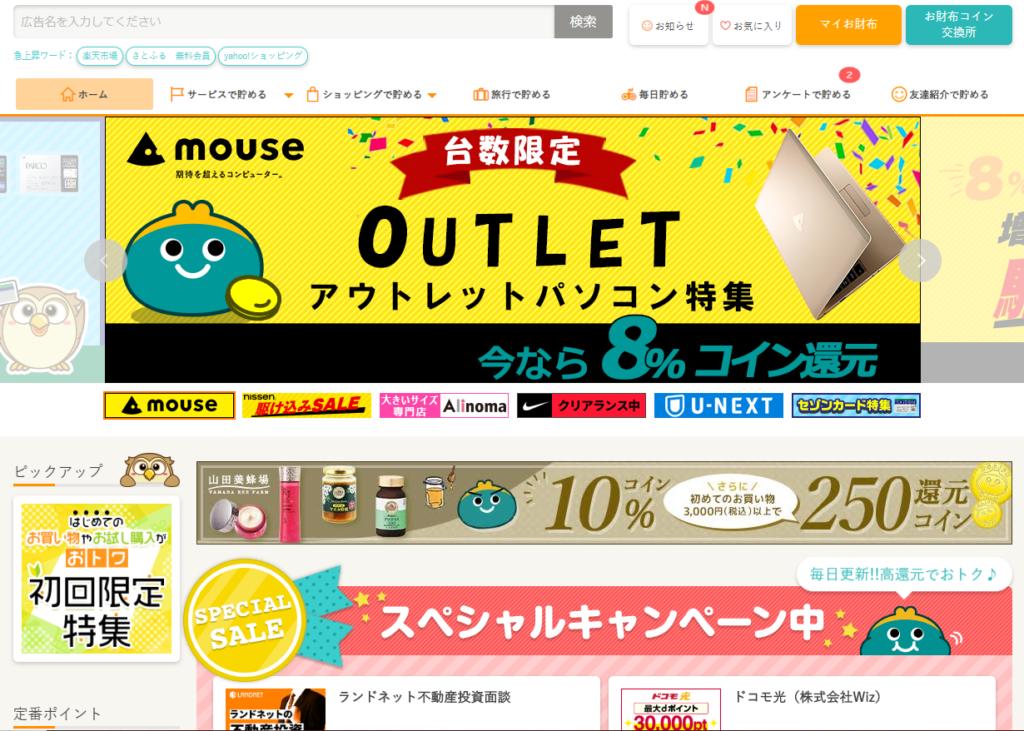ポイントサイトお財布.comのトップページ