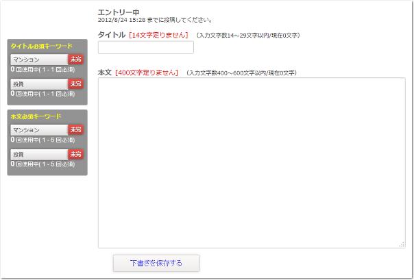 infoQサイト内のライティングのエディタのサンプル写真