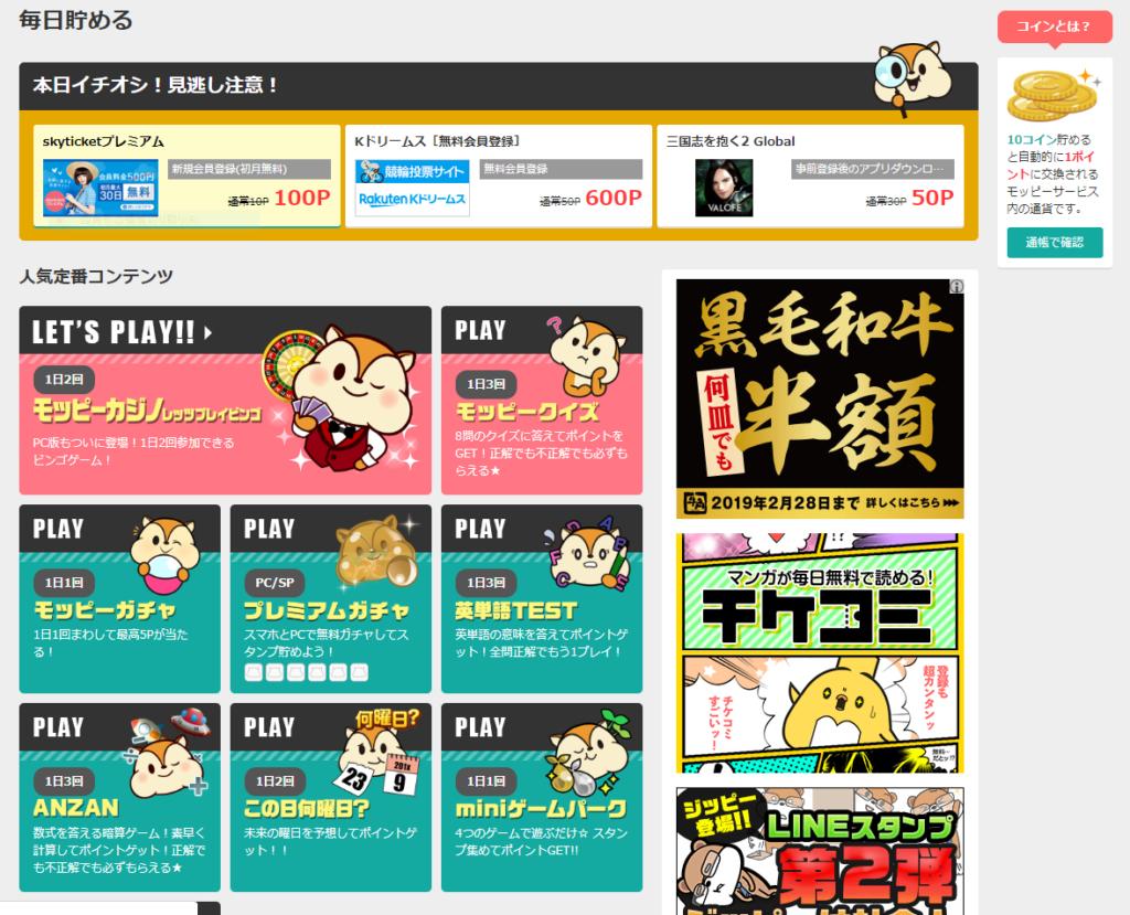 ポイントサイトモッピーのミニゲームのページ