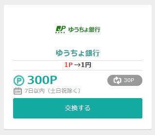 ポイントサイトモッピーのゆうちょ銀行への換金申請画面のスクリーンショット