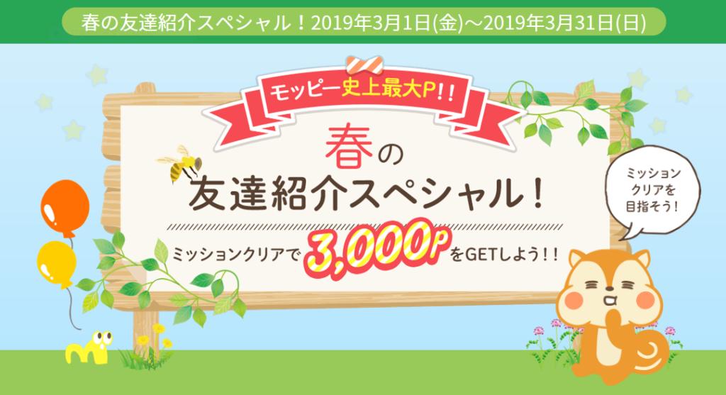 ポイントサイトモッピーの春の友達紹介スペシャルの画像のスクリーンショット