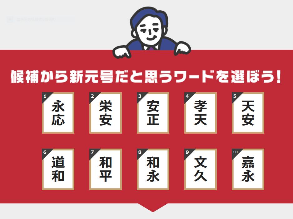 新元号予想キャンペーンの予想の選択肢の画像