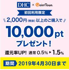 DHC初回利用で10000ポイントプレゼントの文字のイラスト