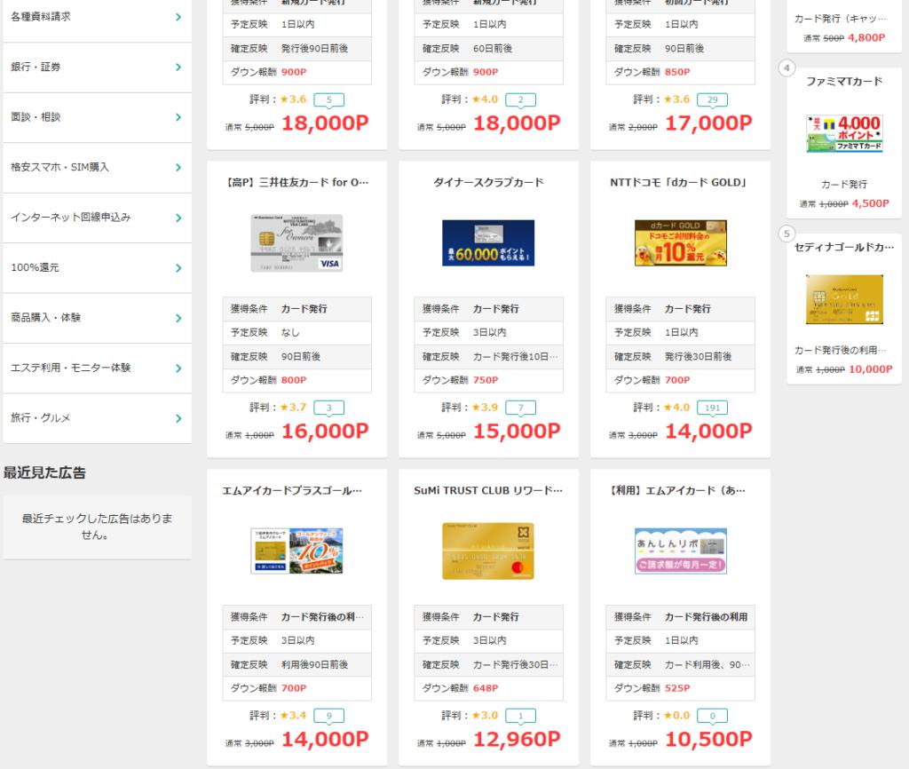 お小遣いサイトモッピーのカード発行案件の画像
