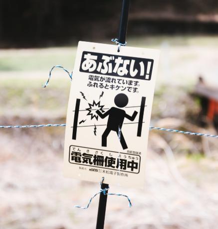 『あぶない』・『危険』の文字の看板の写真