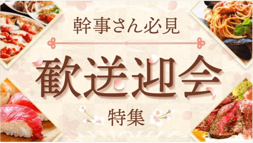 歓送迎会特集の文字と宴会料理の写真