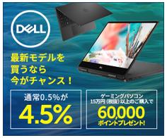 「DELL」のパソコンの画像