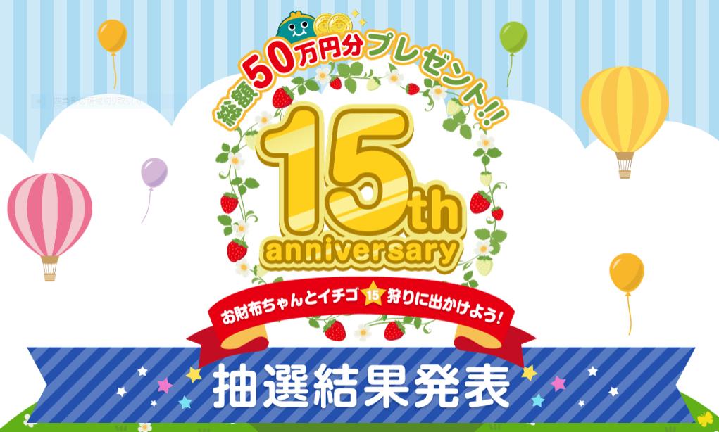 お財布.com15周年アニバーサリー結果発表の文字と気球のイラスト