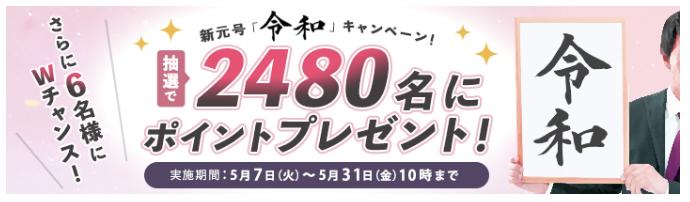 ポイントサイトインフォQの新元号「令和」キャンペーンのポスターで「抽選で2480名にポイントプレゼント」の文字と実施期間の説明