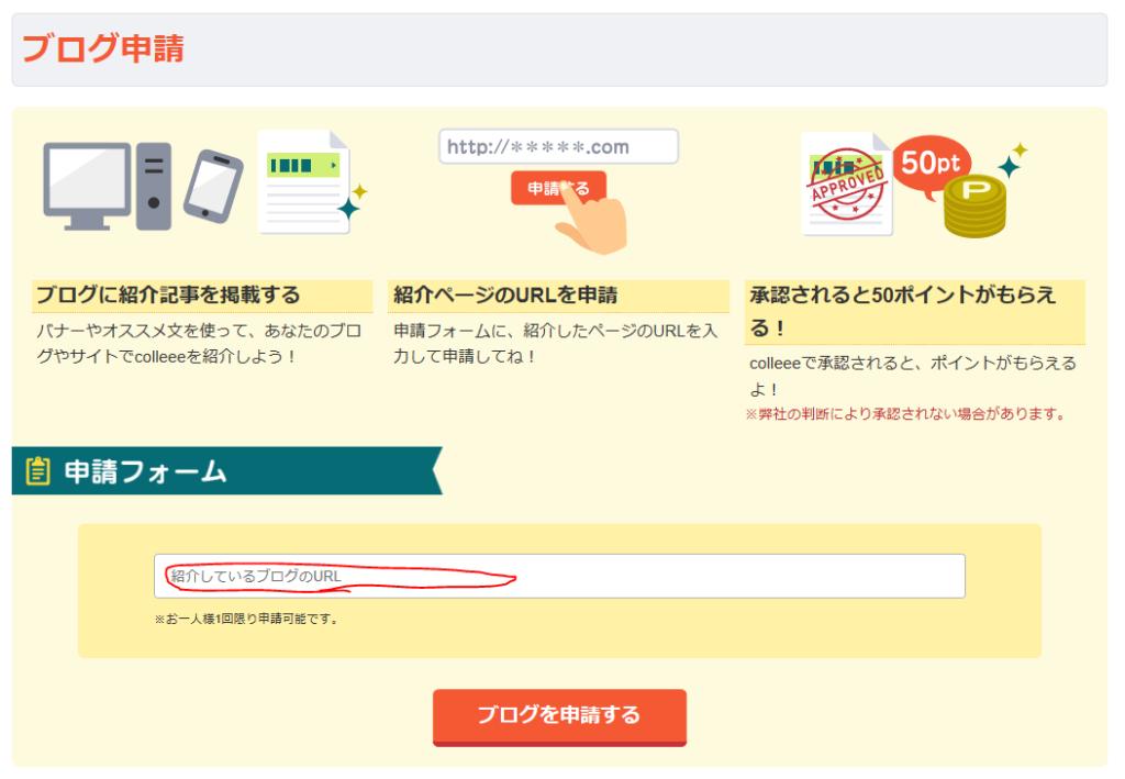 ポイントサイトコリーの紹介用URLをブログやホームページに貼り付けるだけで50ポイントがもらえるシステムの説明と申請フォームのスクリーンショット