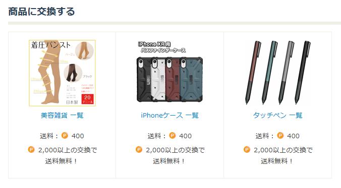 ポイントサイトポニーのポイントで交換できる商品で美容雑貨とiPhoneケースとタッチペンの写真