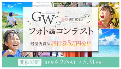 ポイントサイトチャンスイットの「GWフォトコンテスト」のバナーで「GWフォトコンテスト」の文字と子供達が観光地で楽しそうに遊んでいる写真