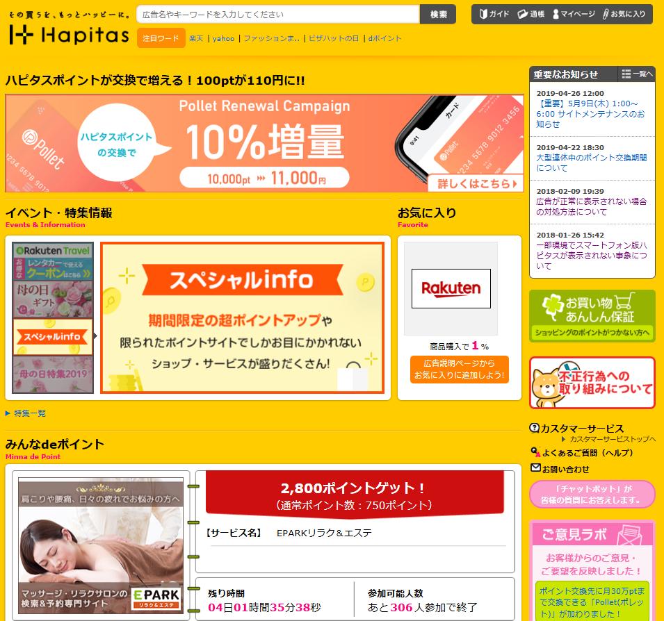 ポイントサイトハピタスのホーム画面でたくさんの広告案件が表示されているところ