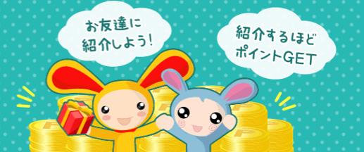ポイントサイトワラウのお友達紹介ページのイメージ画像でワラウのキャラクターのウサギとお金のイラスト