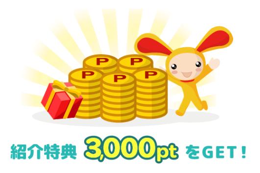 ポイントサイトワラウのお友達紹介の報酬の説明で「紹介得点3000ポイントをGET」の文字とワラウのキャラクターのウサギとプレセントボックスとコインのイラスト