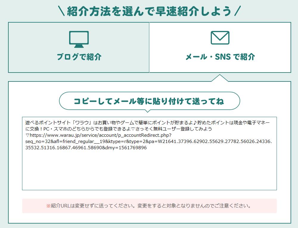 ポイントサイトワラウのお友達紹介ページのメール・SNSで紹介する際の紹介文のテンプレートと紹介用URL