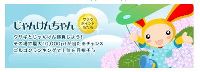 「じゃんけんちゃん」の文字とワラウのキャラクターのウサギとアジサイのイラスト