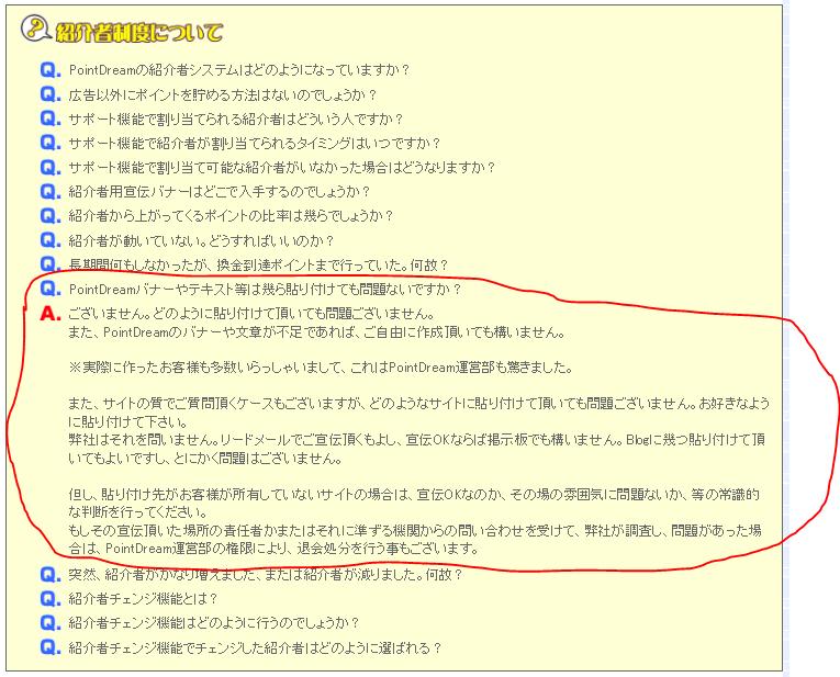 ポイントサイトポイントドリームの紹介者制度についての注意点一覧のバナー等の取り扱いについての項目に赤ペンで丸を付けた画像