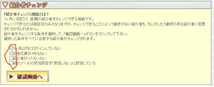 ポイントサイトポイントドリームの紹介者チェンジページで選択項目に赤ペンで丸を付けた画像