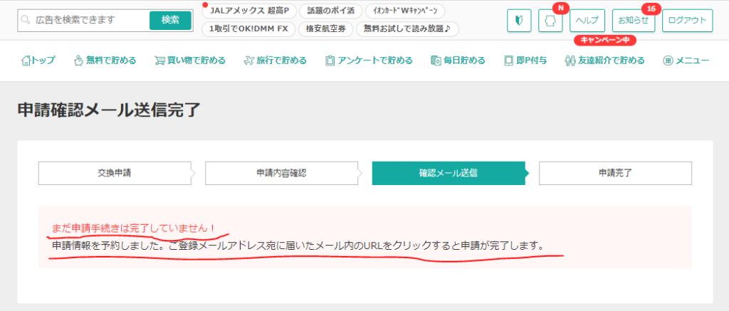 ポイントサイトモッピーのドットマネーへの交換申請の申請確認メール送信完了画面