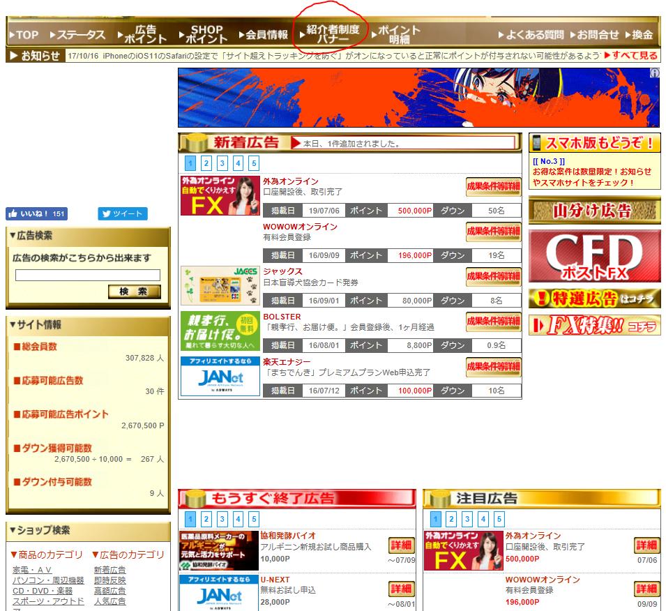 ポイントサイトポイントペイのトップページの『紹介者制度バナー』のリンクに赤ペンで丸を付けた画像