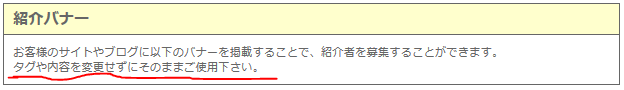 ポイントサイトポイントペイの紹介時の注意点で「タグや内容を変更せずにそのままご使用下さい。」の文字