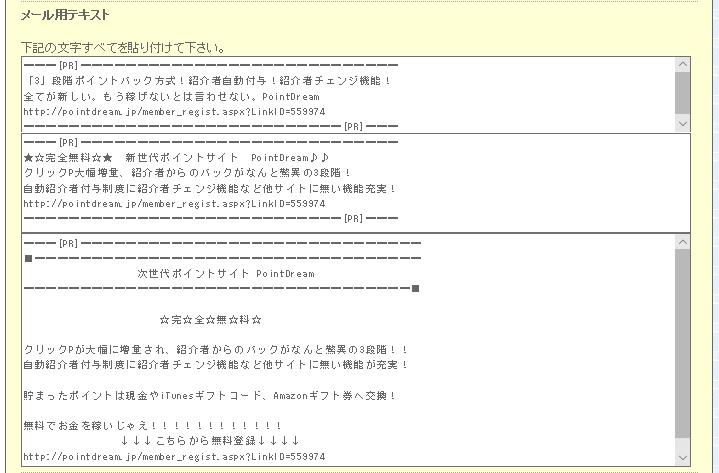 ポイントサイトポイントドリームの紹介用のメール用テキスト一覧