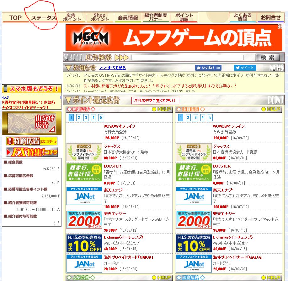ポイントサイトポイントドリームのトップページのステータスページへのリンクに赤ペンで丸を付けた画像