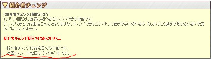 ポイントサイトポイントドリームの紹介者チェンジの指定日の確認画面