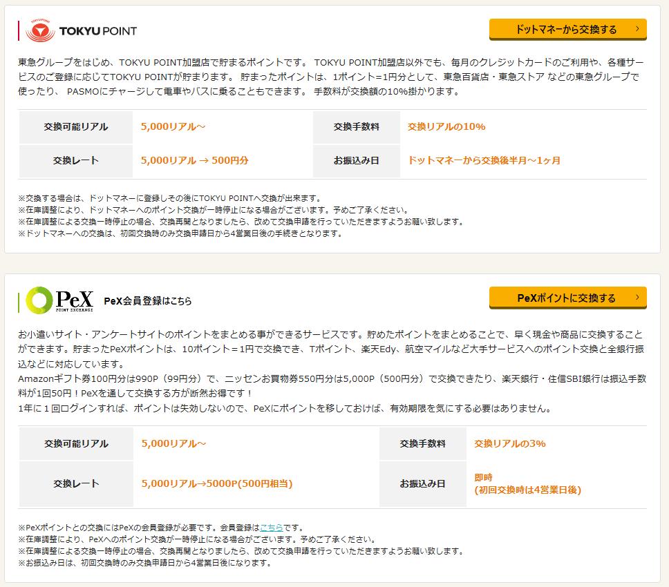 ポイントサイトげん玉のPeXなどへポイント交換する際の交換手数料などの説明