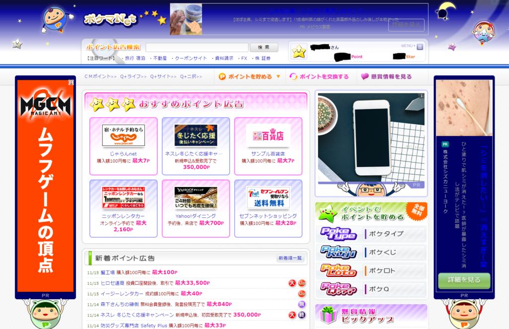 ポケマNETのトップページ