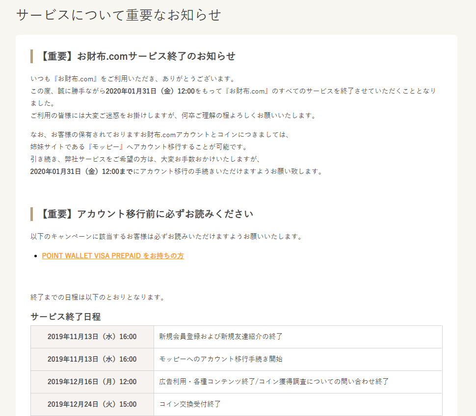 お財布.comサービス終了のお知らせ