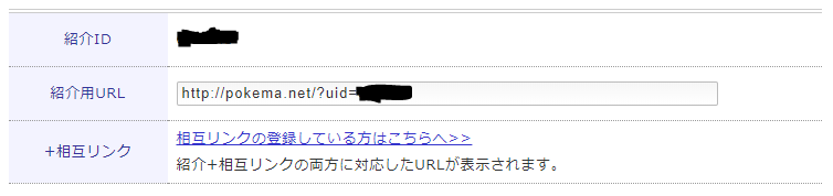 ポケマNETの紹介用URL