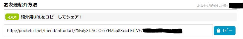 ポケフルの紹介用URLの画像