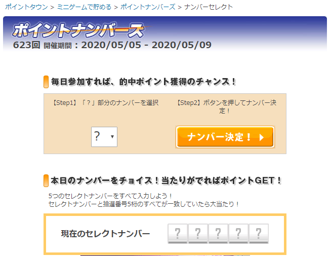 ポイントナンバーズのナンバー選択画面