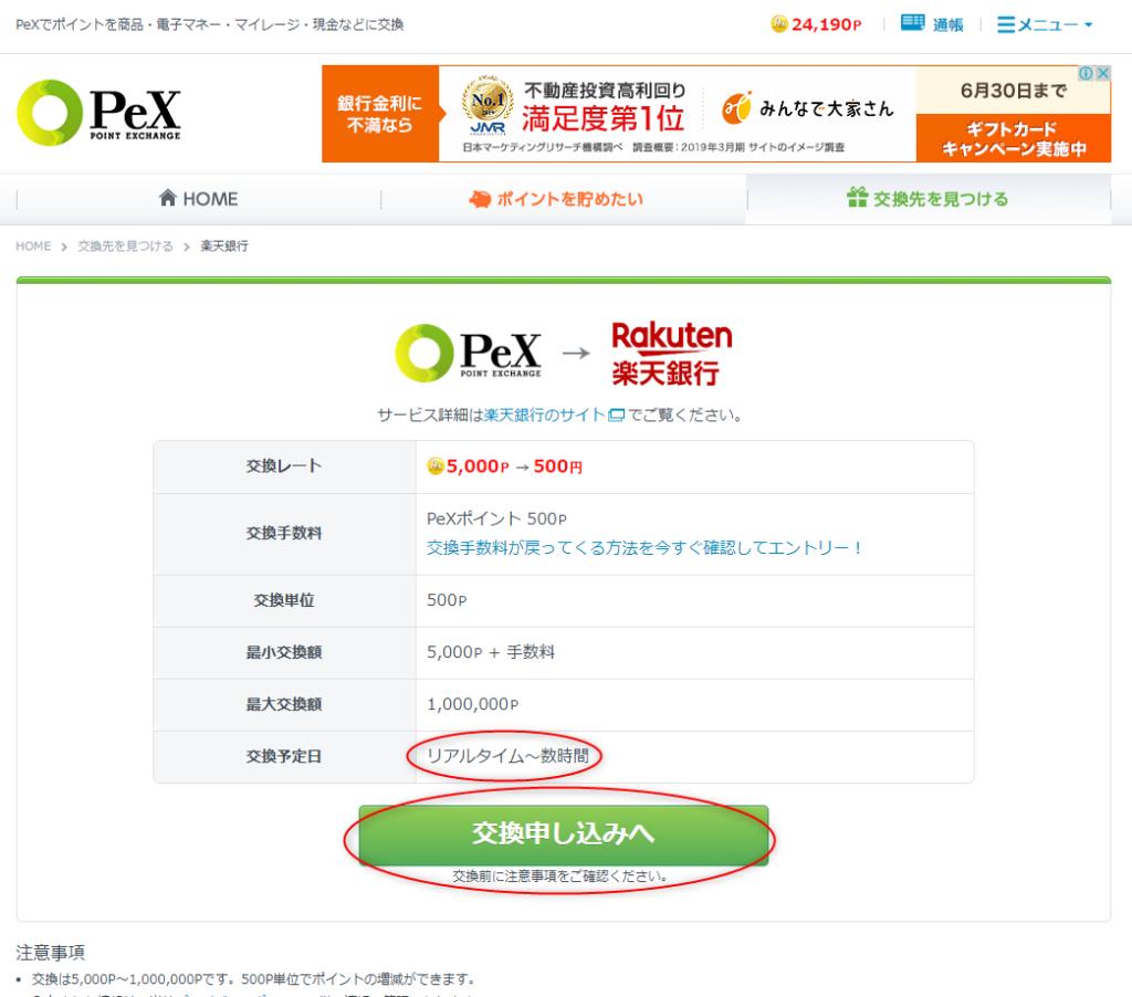 PeXから楽天銀行へ換金する際の交換詳細の説明