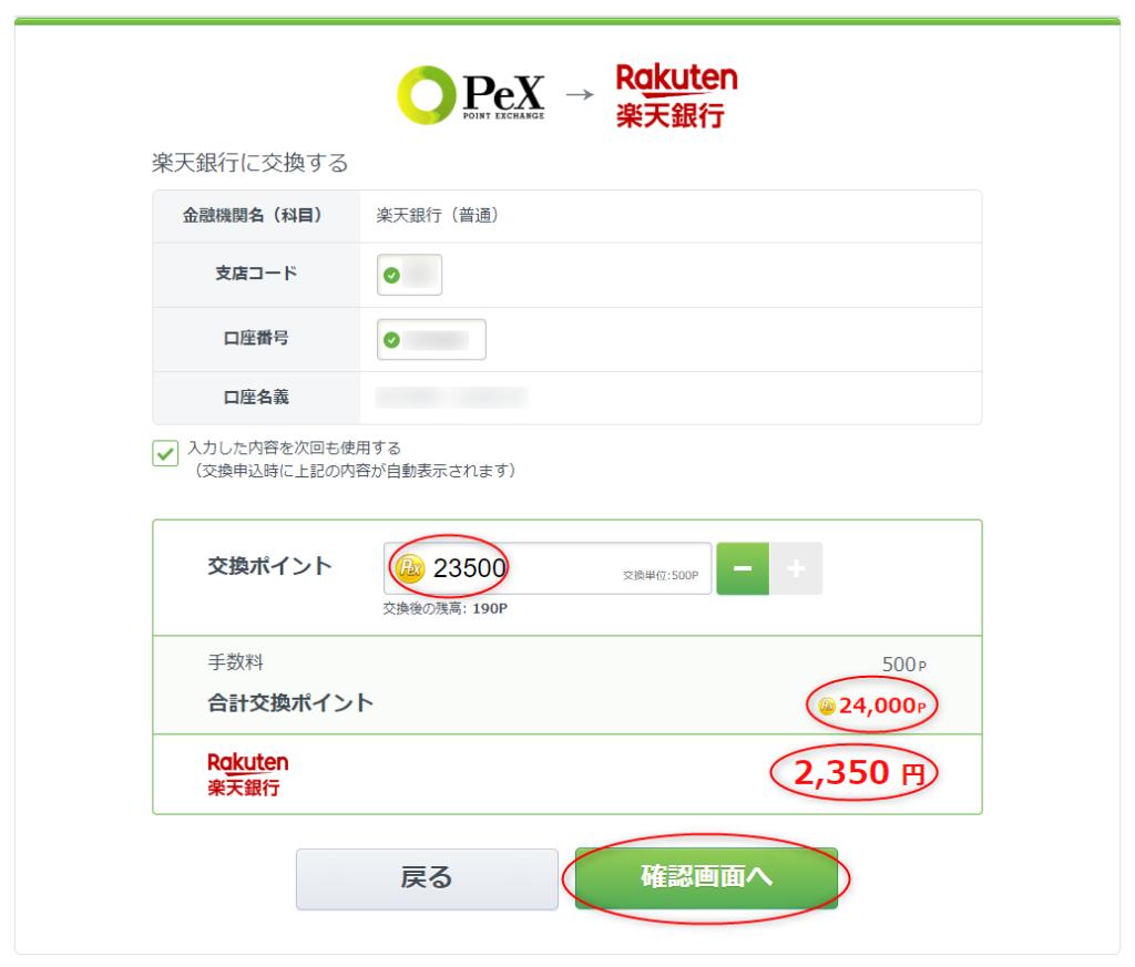 楽天銀行への換金申請の口座番号入力や希望交換ポイント選択の画面