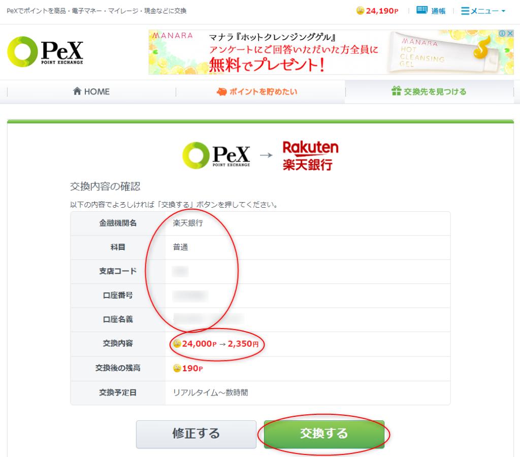 楽天銀行への換金申請の口座番号などの確認画面