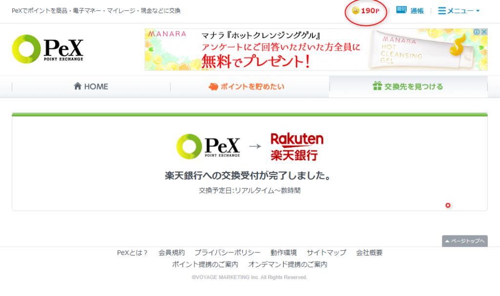楽天銀行への換金申請完了の画面