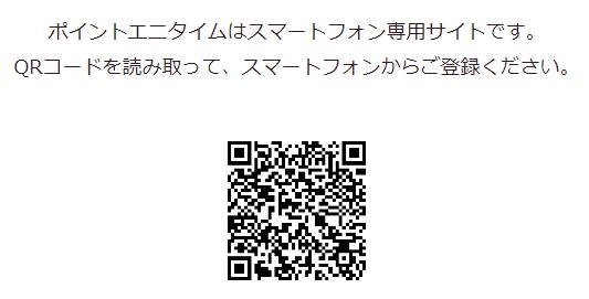ポイントエニタイムの紹介用QRコード