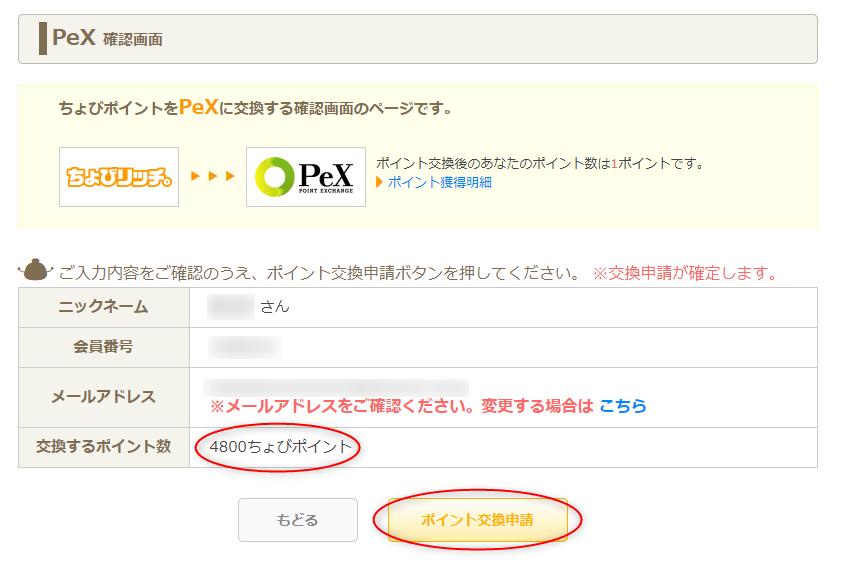 ちょびリッチのPeXへのポイント交換の確認画面