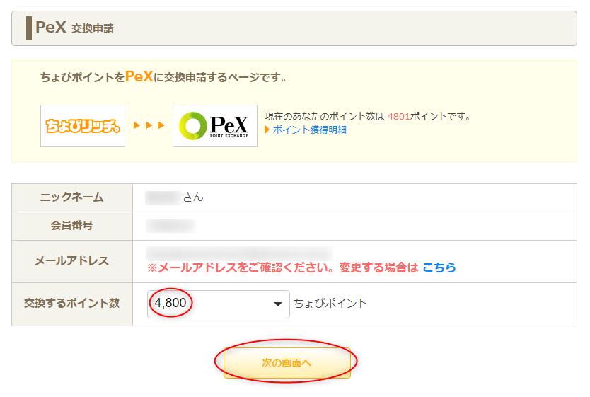 ちょびリッチのPeXへのポイント交換申請の希望交換ポイント選択画面