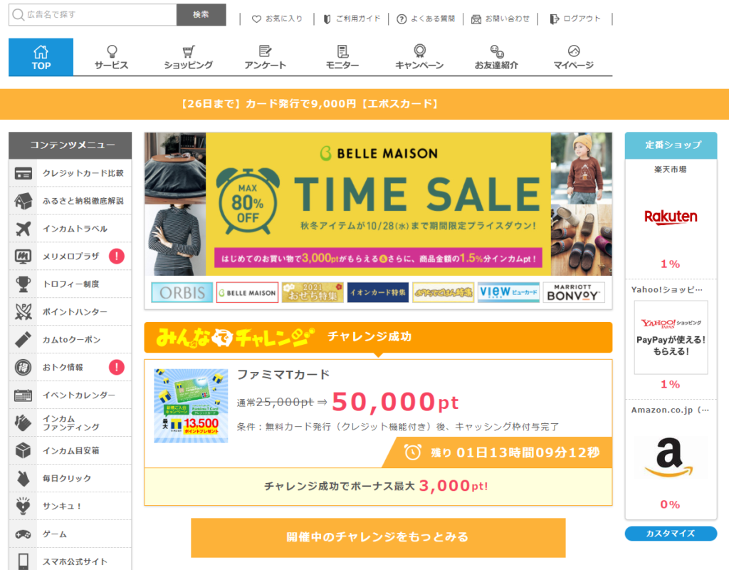 ポイントインカムのトップページで色々な広告