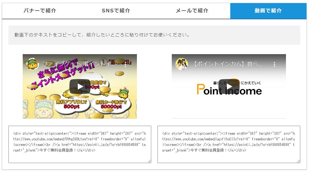 ポイントインカムを動画で紹介するページで2つの紹介用動画とそのURLが表示されているページ