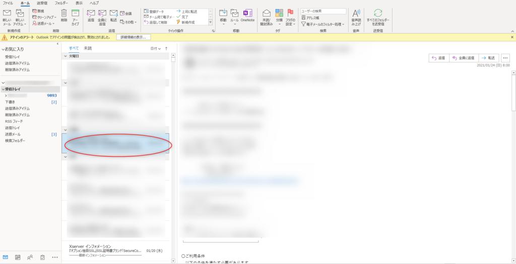 パソコンのウィンドウズ10Outlookで指定の着信メールを選択した画像