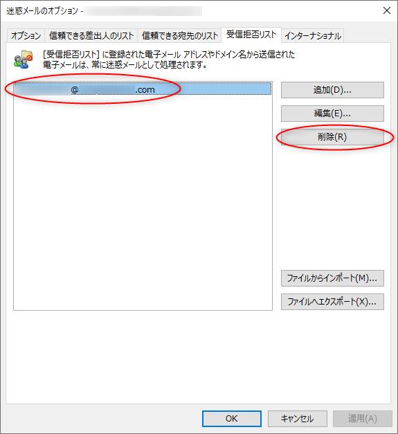 Out lookの受信拒否リストに追加したメールアドレスを削除する画面の画像