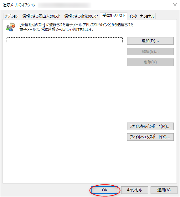 Out lookの受信拒否リストに登録したメールアドレスの削除の完了画面